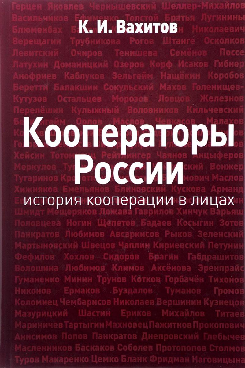 Кооператоры России. История кооперации в лицах #1