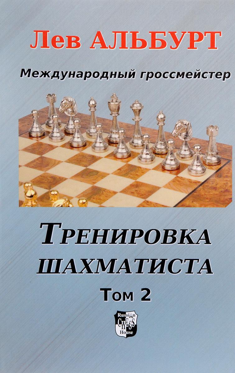 Тренировка шахматиста. Том 2. Как находить тактику и далеко считать варианты | Альбурт Лев  #1