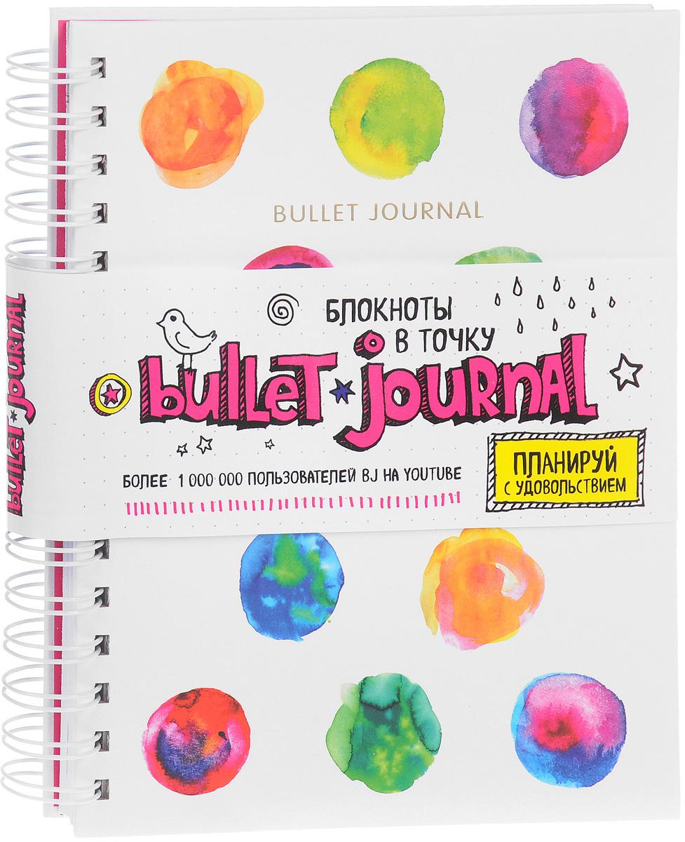 Блокнот в точку: Bullet journal (акварель)   Нет автора #1