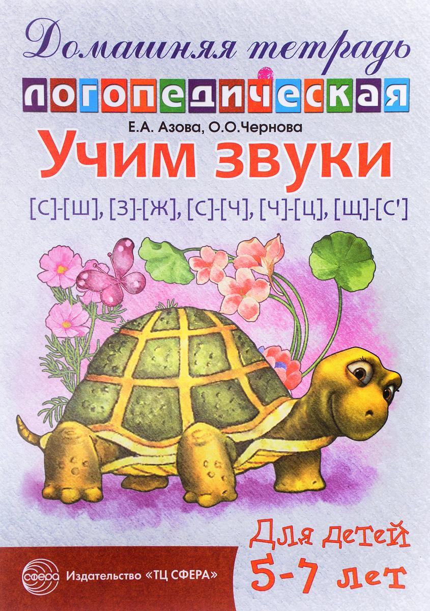Учим звуки с-ш, з-ж, с-ч, ч-ц, щ-с. Домашняя логопедическая тетрадь для детей 5-7 лет | Чернова Ольга #1