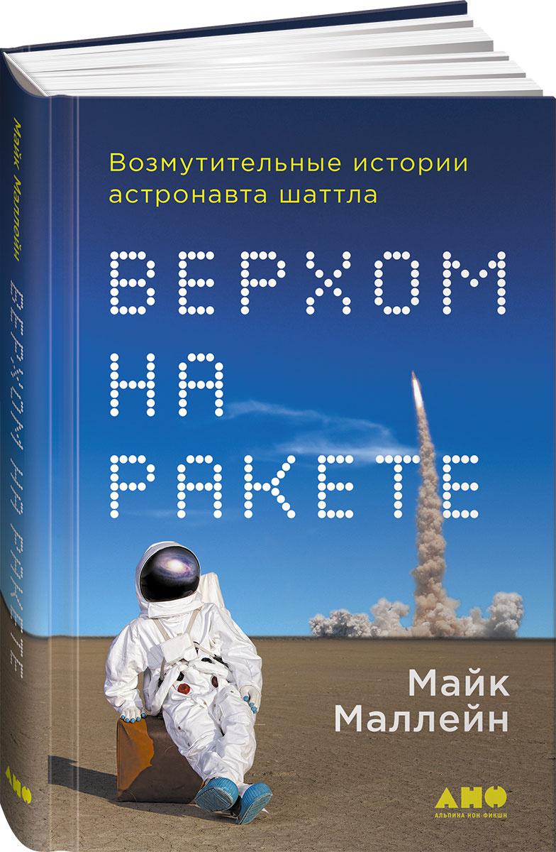 Верхом на ракете. Возмутительные истории астронавта шаттла | Маллейн Майк  #1