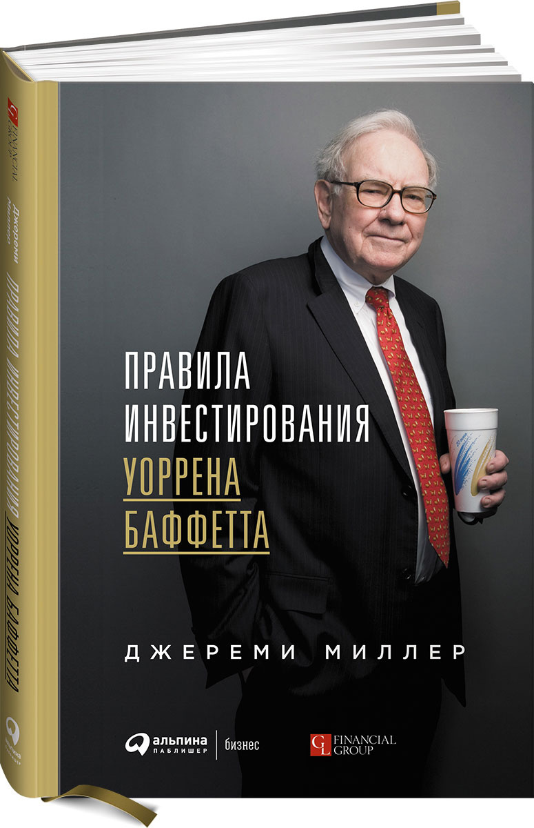 Правила инвестирования Уоррена Баффетта   Миллер Джереми  #1
