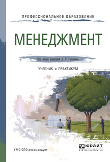 Менеджмент. Учебник и практикум для СПО | Гапоненко Александр Лукич  #1