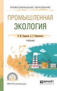Промышленная экология. Учебник  #1