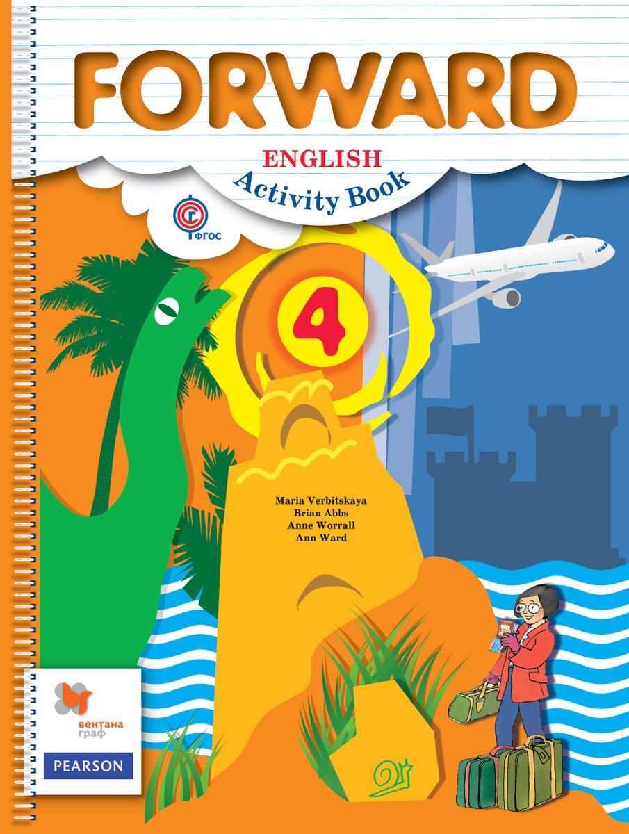 Forward English 4: Activity Book / Английский язык. 4 класс. Рабочая тетрадь   Вербицкая Мария Валерьевна, #1