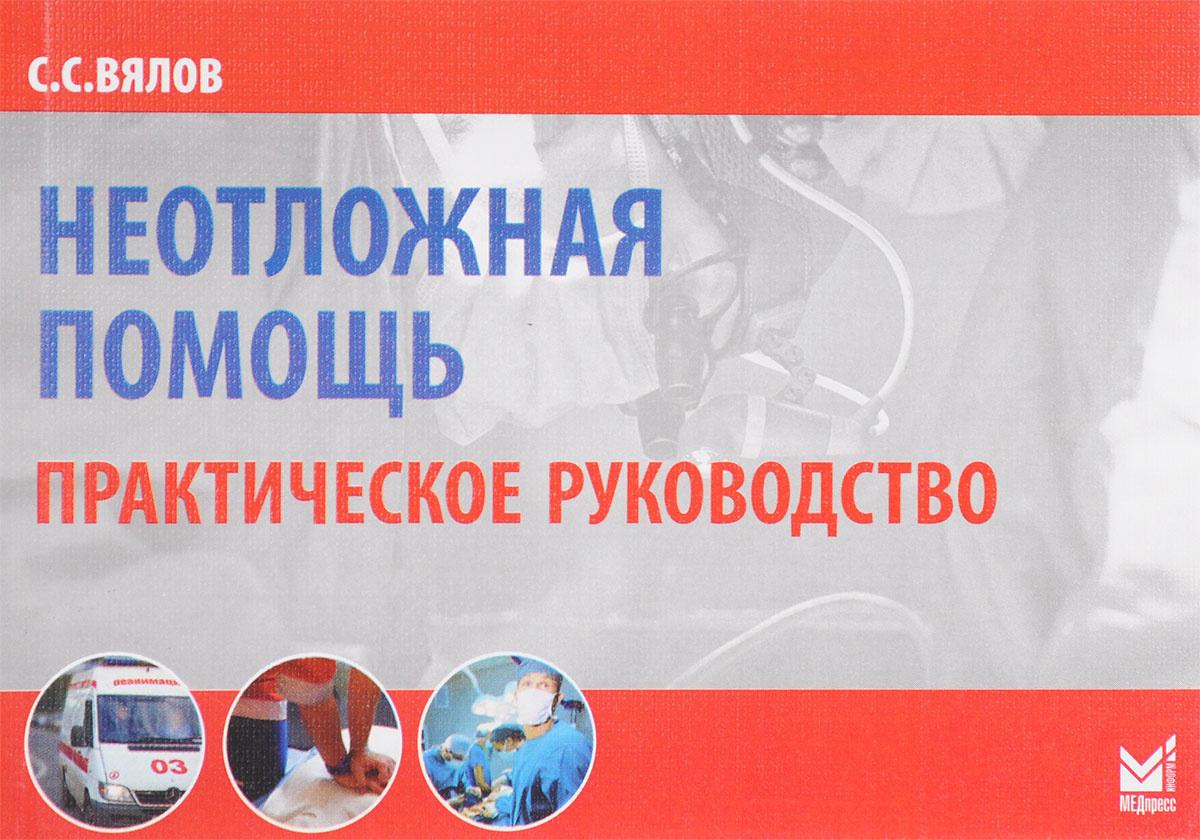 Неотложная помощь. Практическое руководство | Вялов Сергей Сергеевич  #1