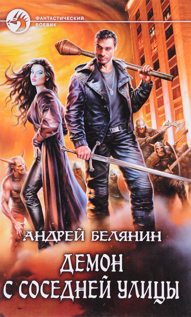 Демон с соседней улицы   Белянин Андрей Олегович #1