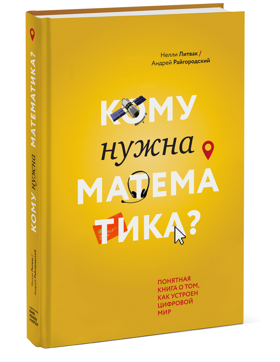 Кому нужна математика? Понятная книга о том, как устроен цифровой мир   Литвак Нелли Владимировна, Райгородский #1