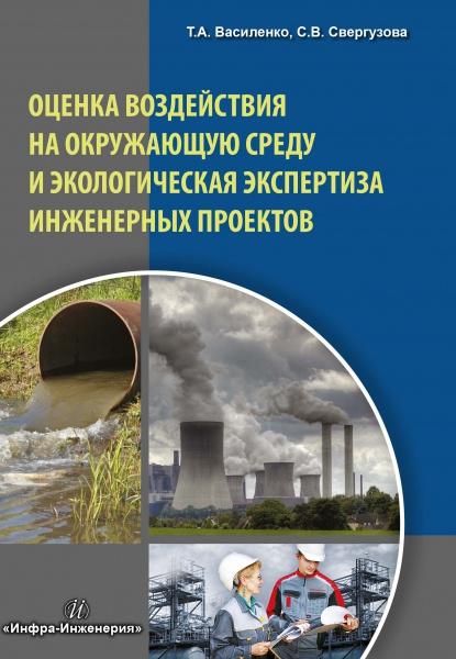 Оценка воздействия на окружающую среду и экологическая экспертиза инженерных проектов. Учебное пособие #1