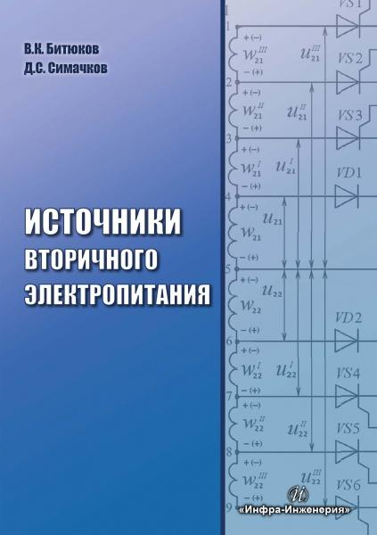 Источники вторичного электропитания. Учебник | Битюков Владимир Ксенофонтович, Симачков Д. С.  #1