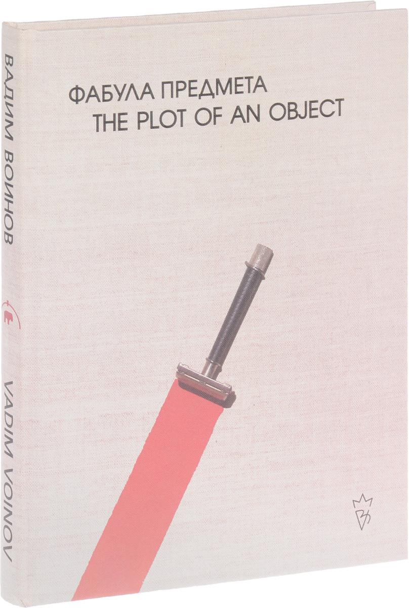 Фабула предмета / The Plot of an Object #1