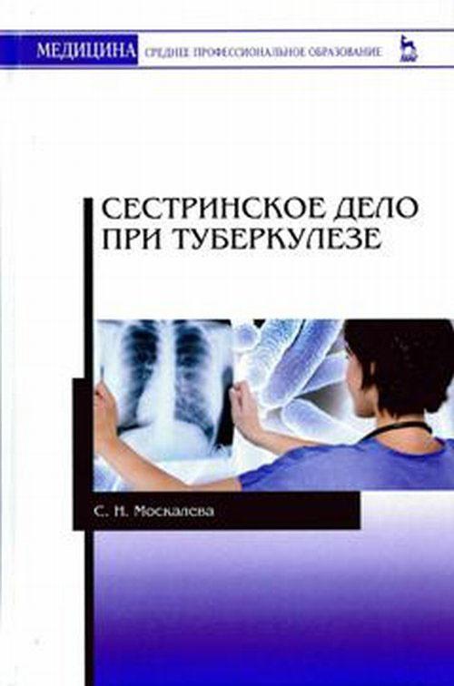 Сестринское дело при туберкулезе. Учебное пособие   Москалева Светлана Николаевна  #1