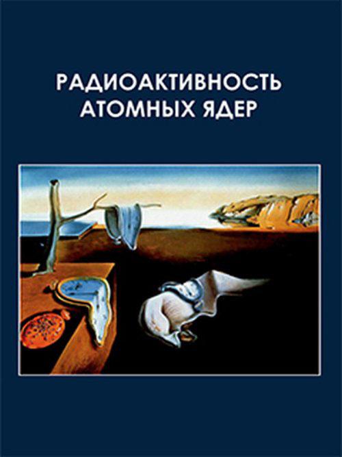 Радиоактивность атомных ядер. Учебное пособе   Ишханов Борис Саркисович  #1