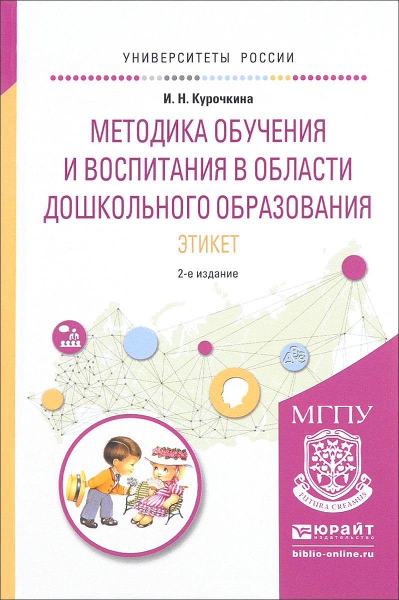Этикет. Методика обучения и воспитания в области дошкольного образования. Учебное пособие   Курочкина #1