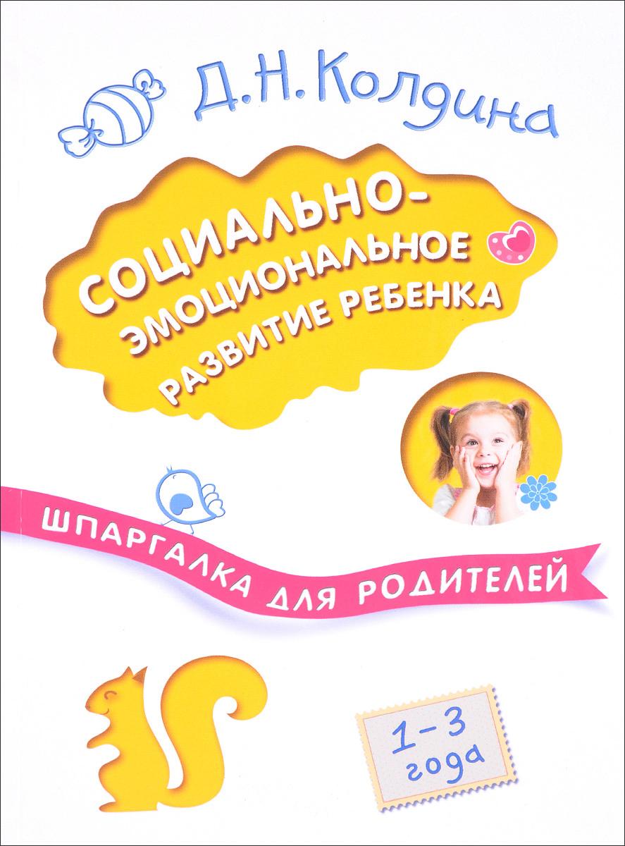Социально-эмоциональное развитие ребенка. 1-3 года   Колдина Дарья Николаевна  #1