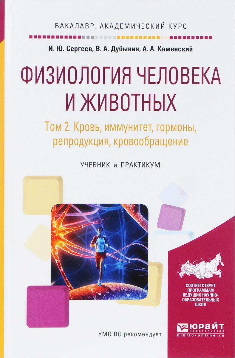 Физиология человека и животных. В 3 томах. Том 2. Кровь, иммунитет, гормоны, репродукция, кровообращение. #1