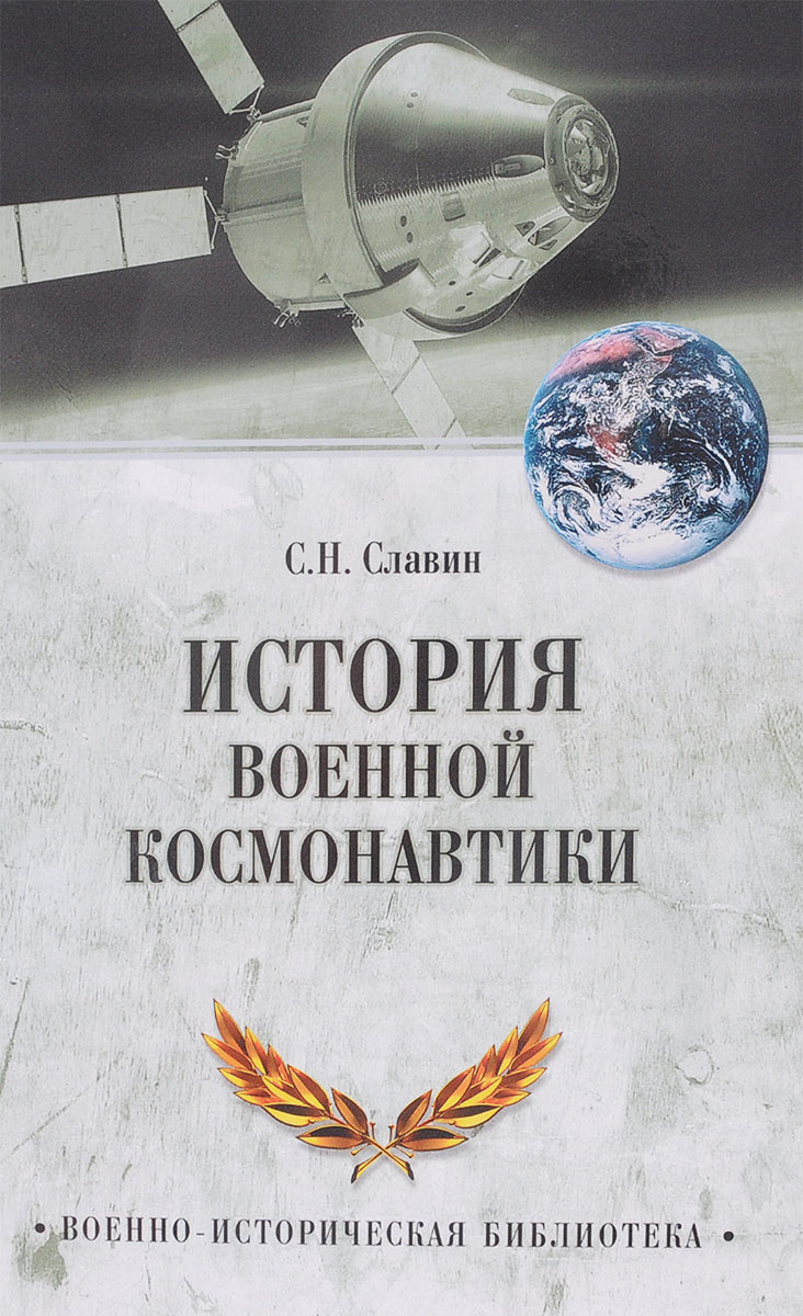 История военной космонавтики | Славин Святослав Николаевич  #1