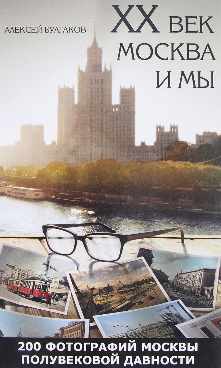 ХХ век, Москва и мы #1