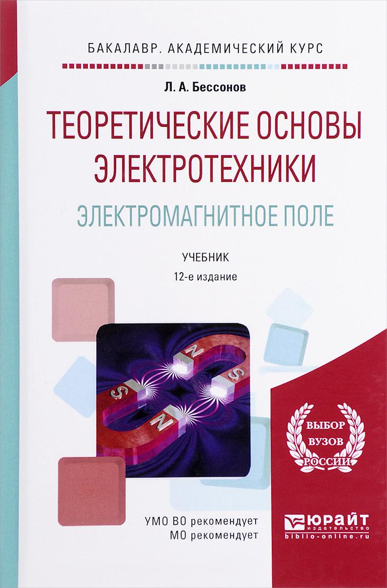Теоретические основы электротехники. Электромагнитное поле | Бессонов Лев Алексеевич  #1