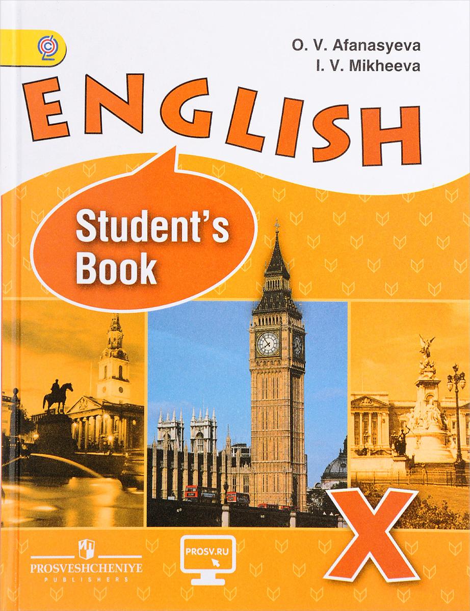 English 10: Student's Book / Английский язык. 10 класс. Углубленный уровень. Учебник  #1