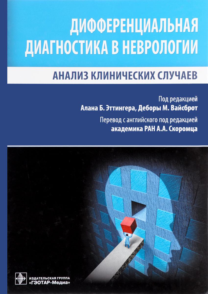 Дифференциальная диагностика в неврологии. Анализ клинических случаев  #1