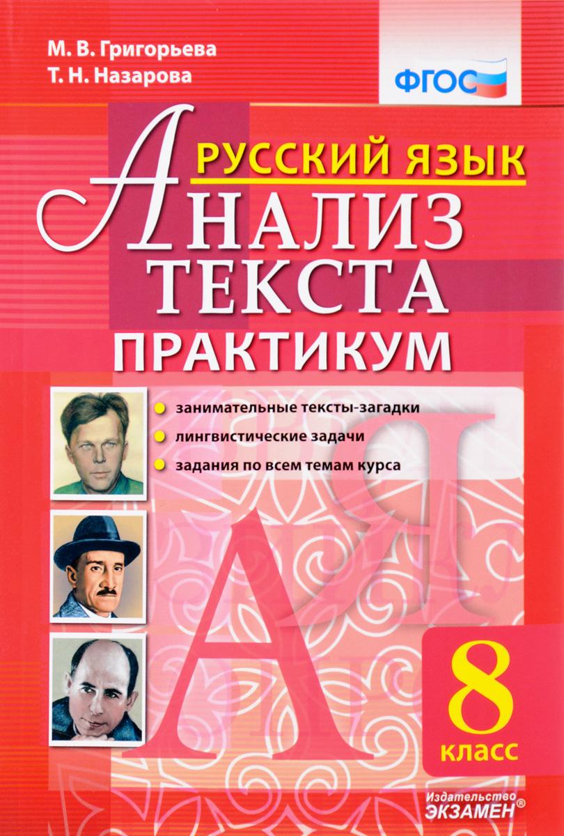 Русский язык. 8 класс. Анализ текста. Практикум #1