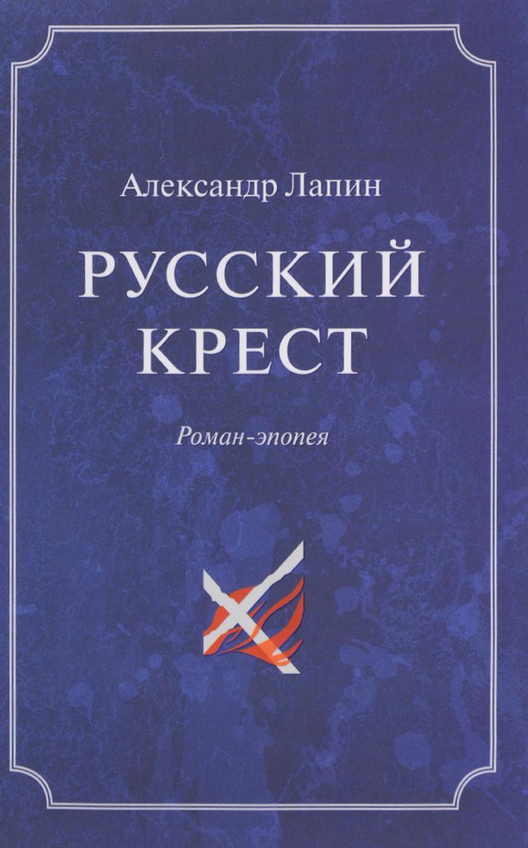 Русский крест. В 2 томах. Том 2 #1