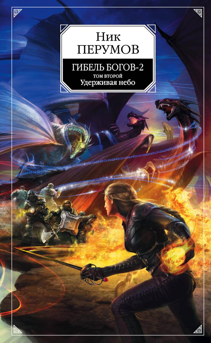 Гибель Богов-2. Книга 2. Удерживая небо | Перумов Николай Даниилович  #1