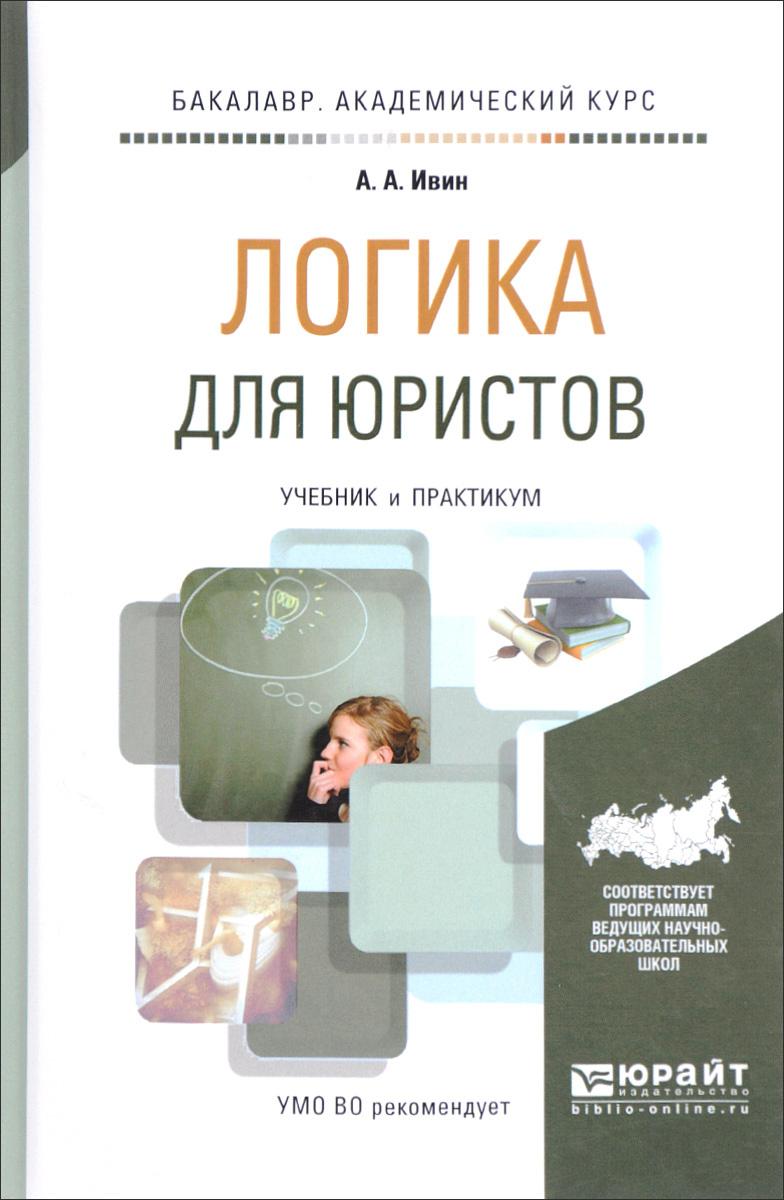 Логика для юристов. Учебник и практикум   Ивин Александр Архипович  #1