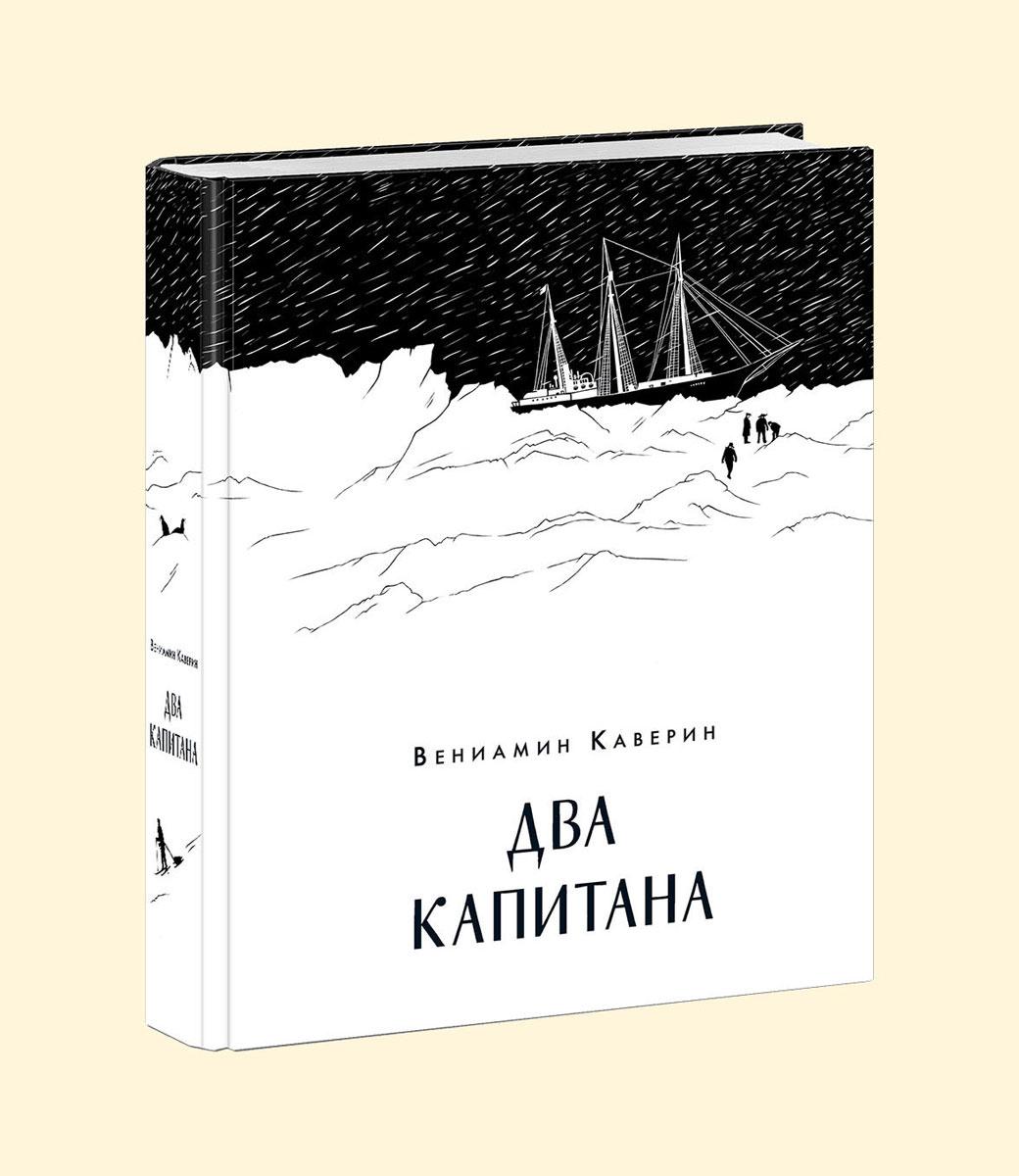 Два капитана | Каверин Вениамин Александрович #1
