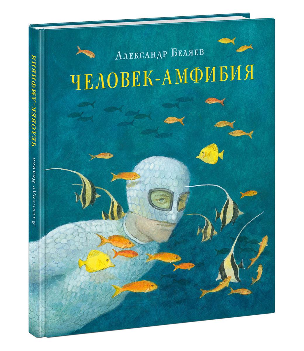 Человек-амфибия   Беляев Александр Романович #1