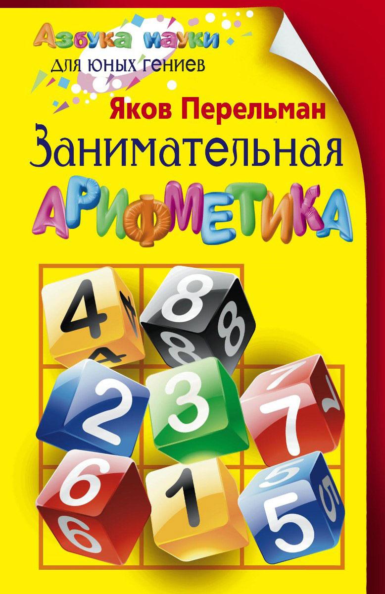 Занимательная арифметика | Перельман Яков Исидорович #1