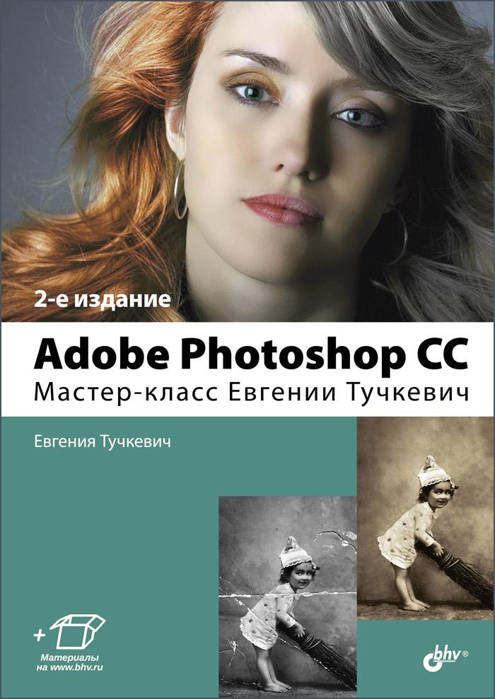 Adobe Photoshop CC. Мастер-класс Евгении Тучкевич | Тучкевич Евгения Ивановна  #1