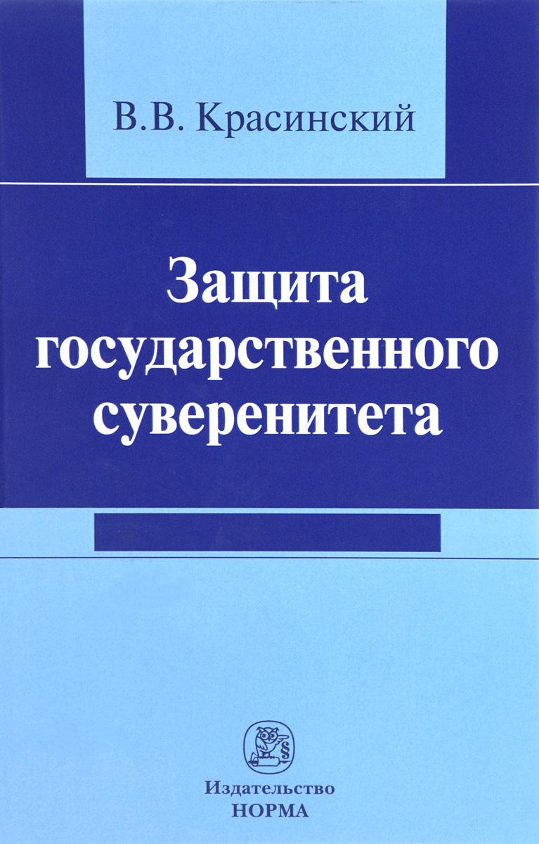 Защита государственного суверенитета #1