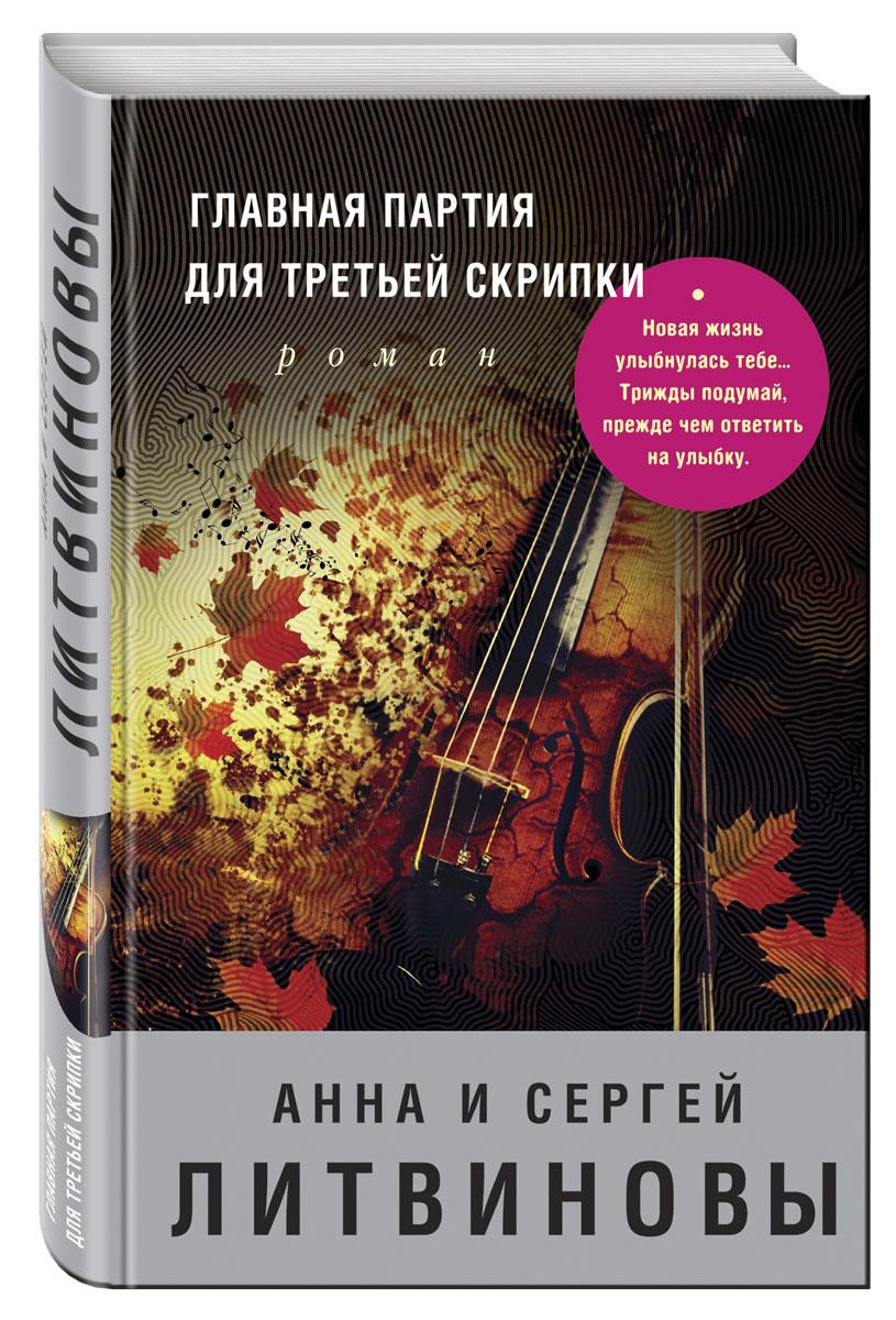 Главная партия для третьей скрипки   Литвинов Сергей Витальевич, Литвинова Анна Витальевна  #1