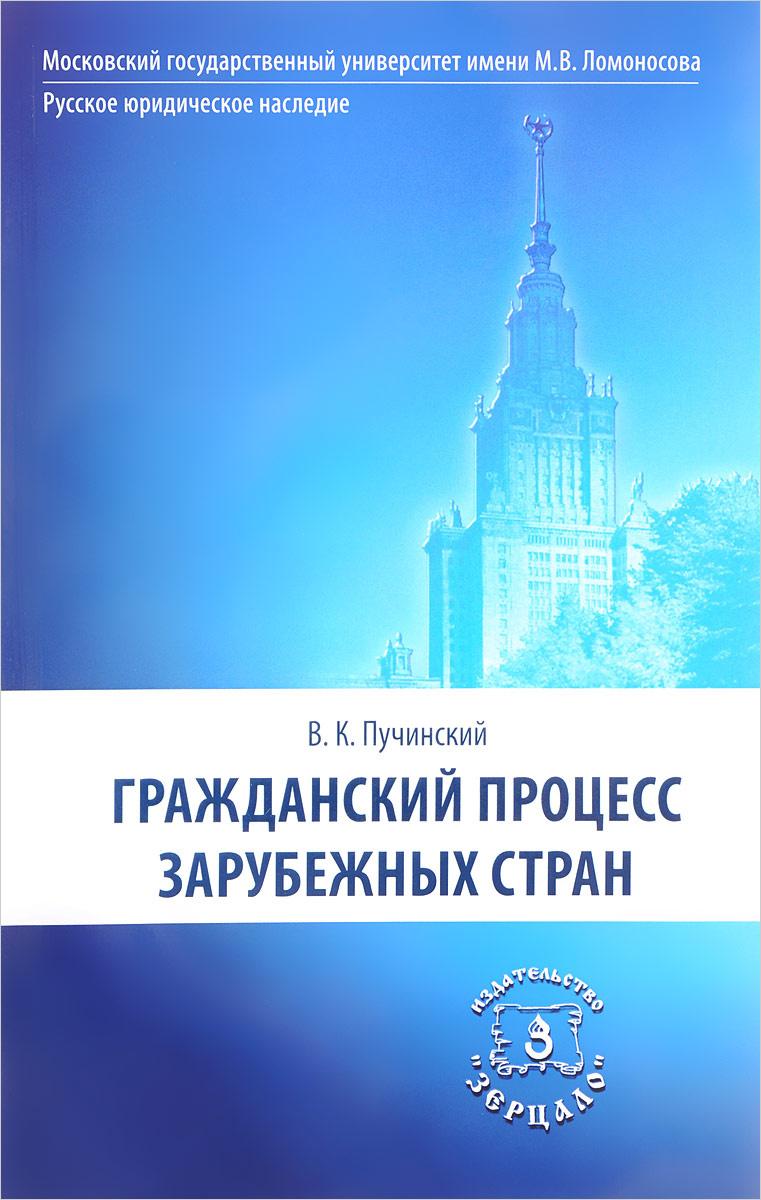 Гражданский процесс зарубежных стран | Пучинский Василий Клементьевич  #1
