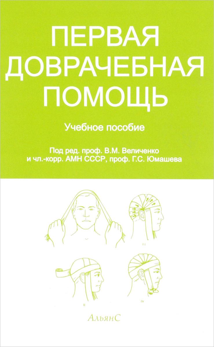 Первая доврачебная помощь. Учебное пособие #1