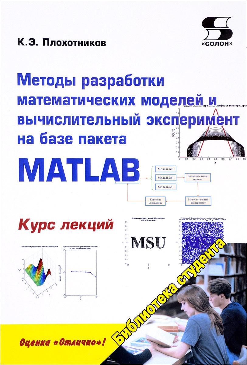 Методы разработки математических моделей и вычислительный эксперимент на базе пакета MATLAB. Курс лекций #1
