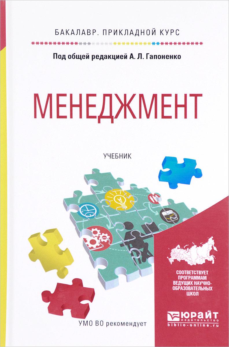 Менеджмент. Учебник  #1