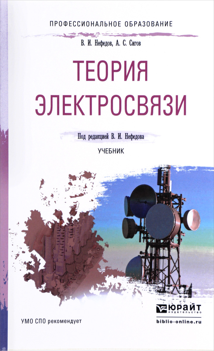 Теория электросвязи. Учебник | Сигов Александр Сергеевич, Нефедов Виктор Иванович  #1