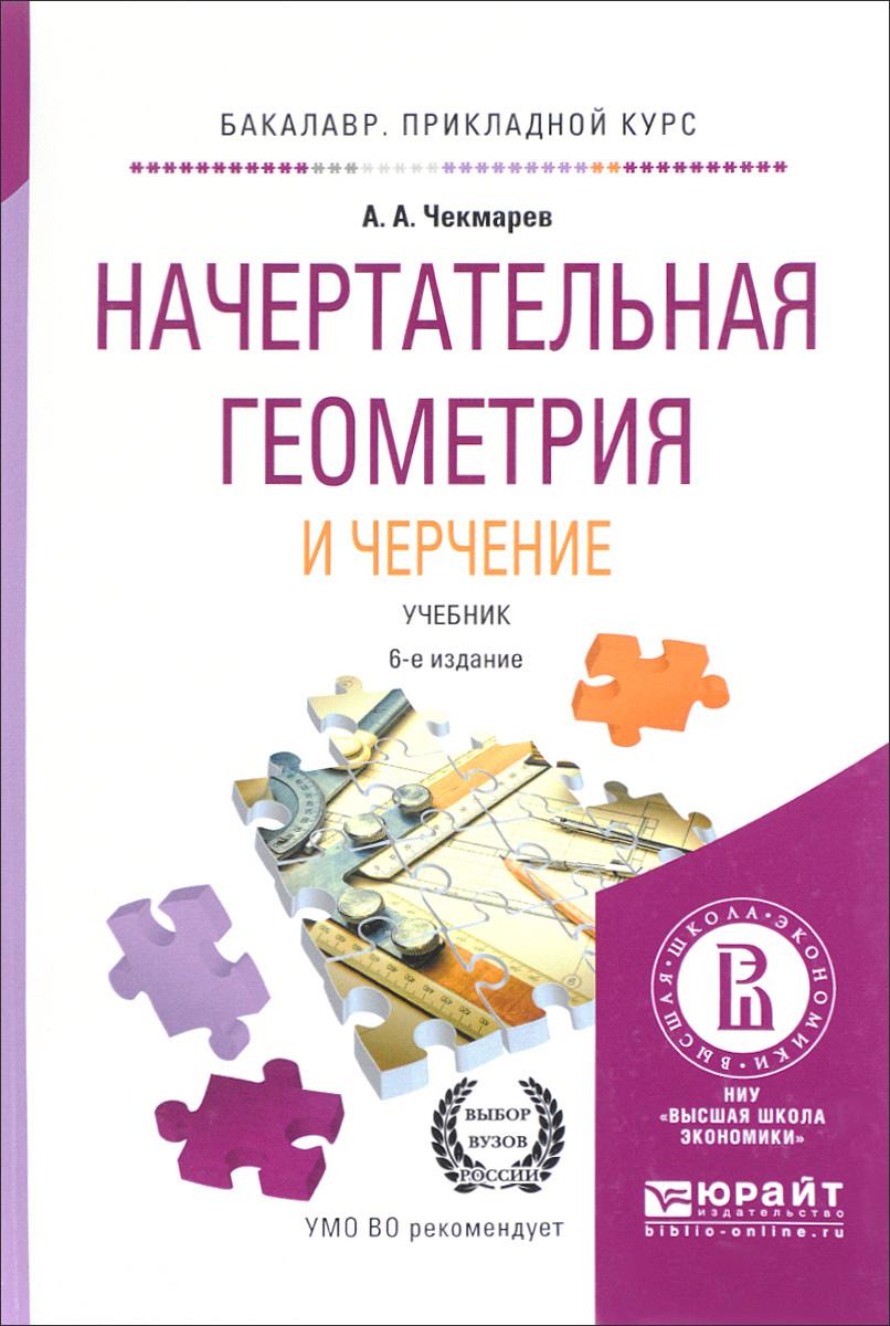 Начертательная геометрия и черчение. Учебник #1