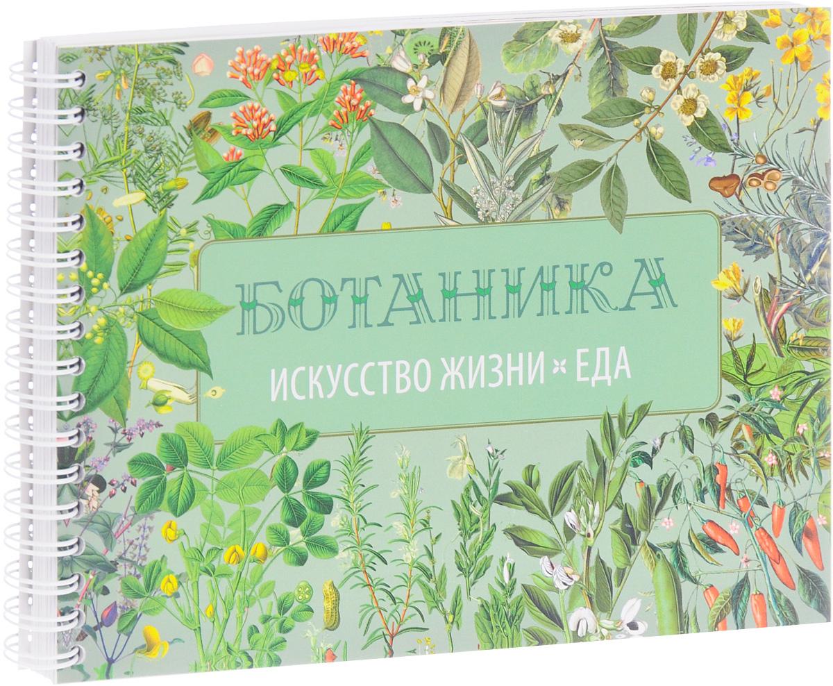 Вегетарианская кухня. Ботаника. Искусство жизни. Еда   Алби Марина, Сингх Дилрадж  #1
