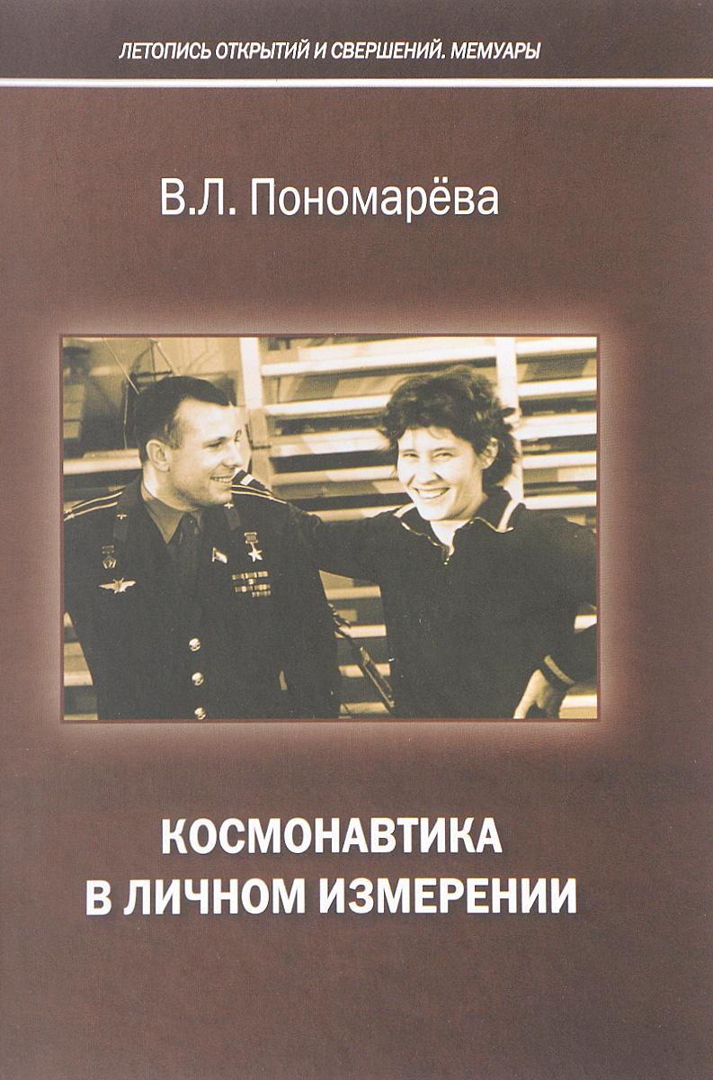 Космонавтика в личном измерении | Пономарева Валентина Леонидовна  #1