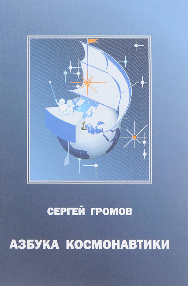Азбука космонавтики, или Введение в создание космической техники | Громов Сергей Кириллович  #1