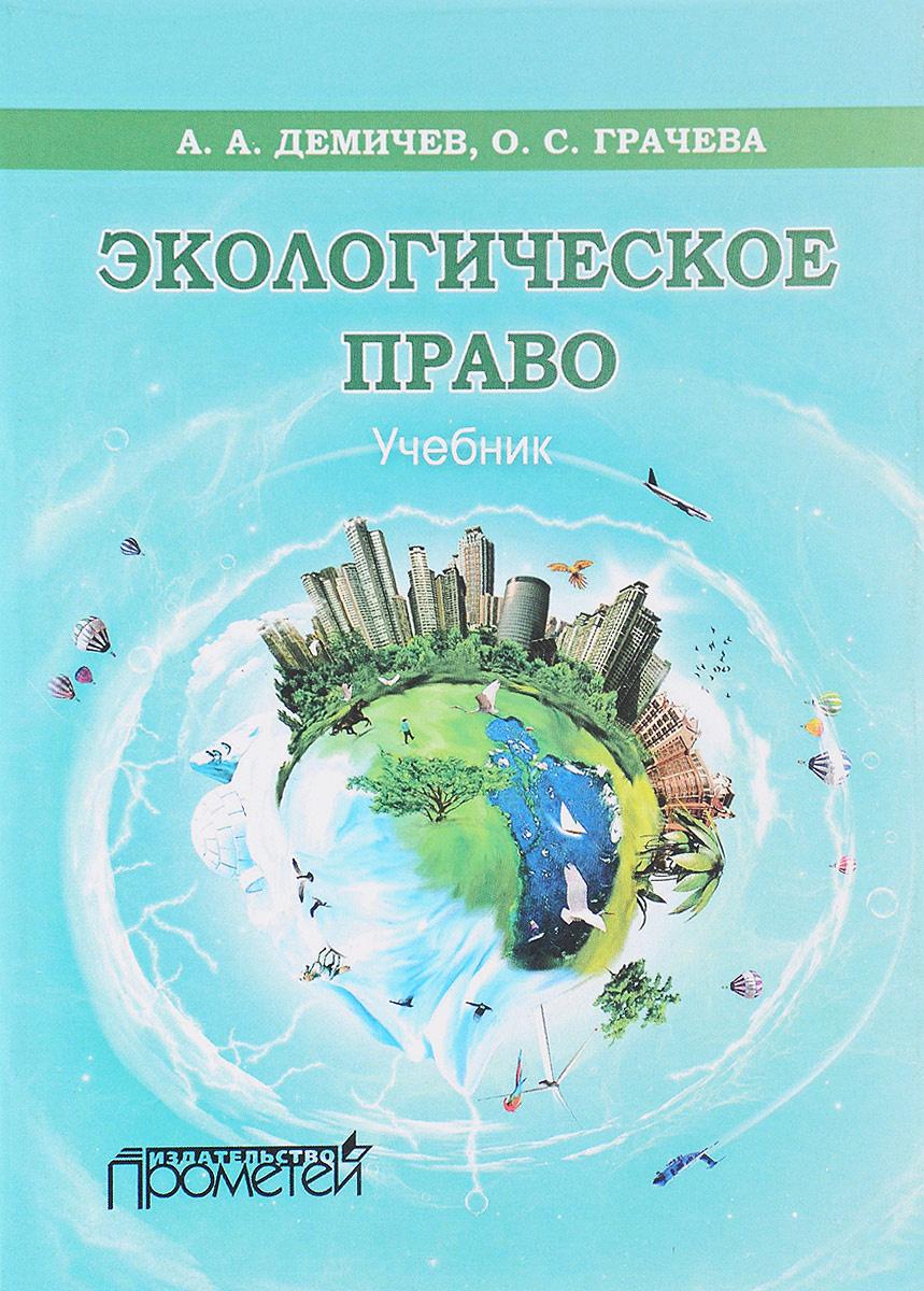 Экологическое право. Учебник #1