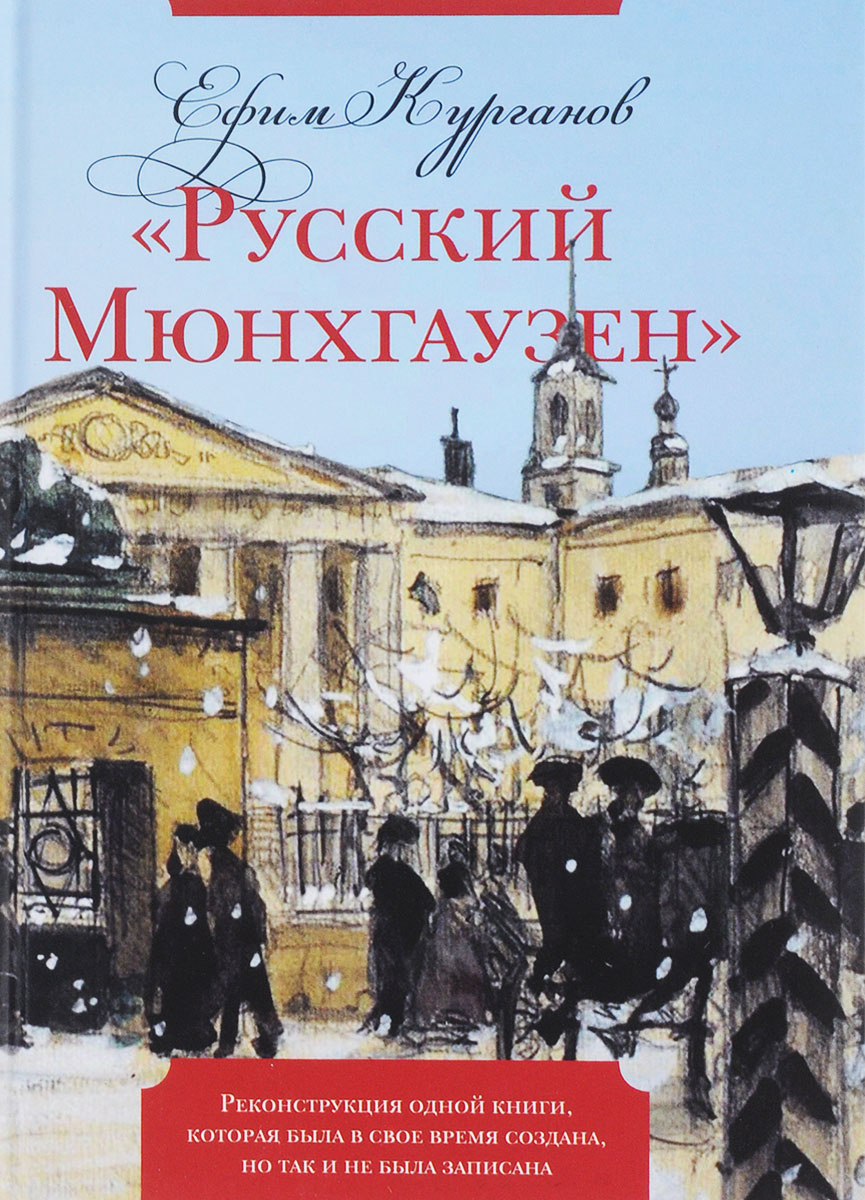"""""""Русский Мюнхгаузен"""". Реконструкция одной книги, которая была в свое время создана, но так и не была #1"""