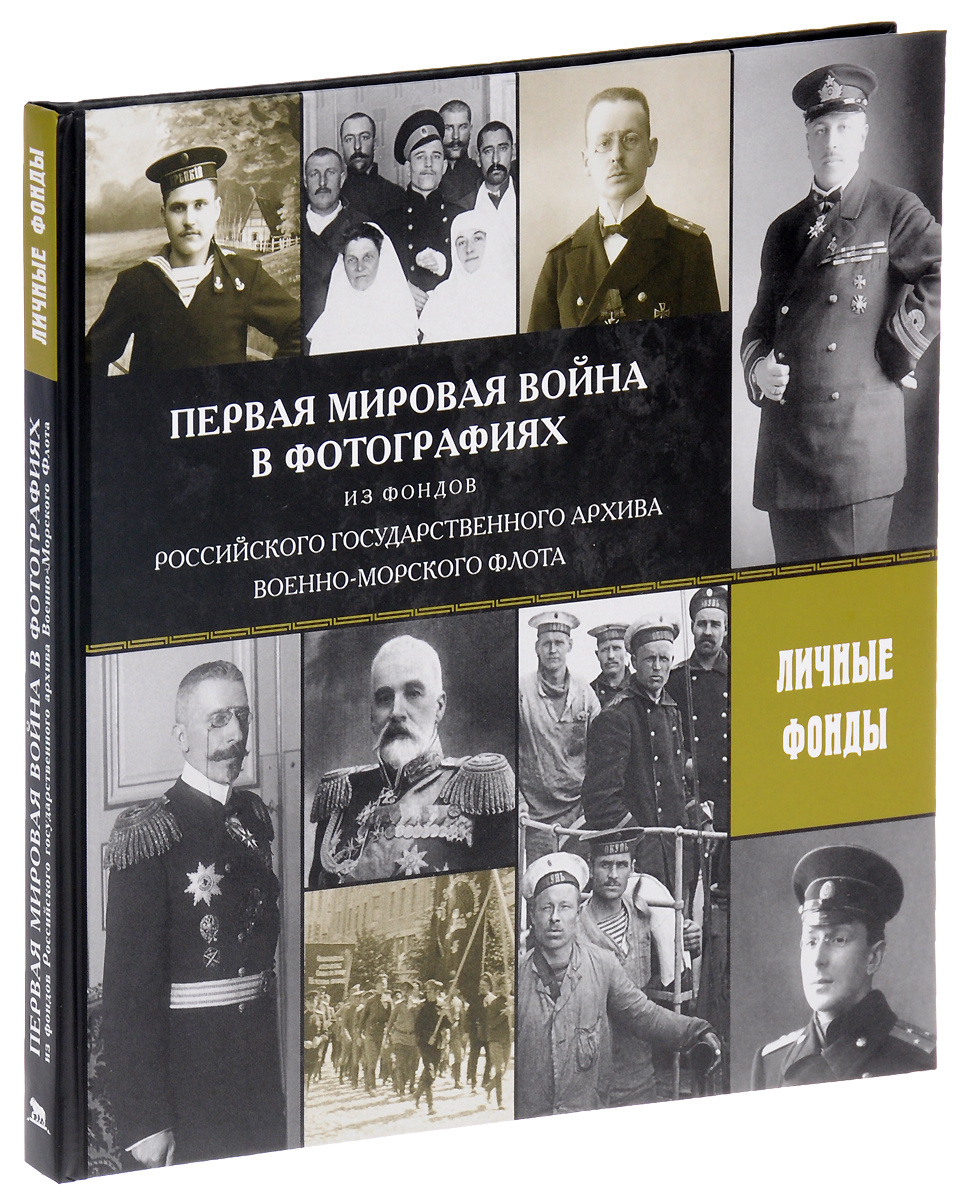 Первая мировая война в фотографиях из фондов Российского государственного архива Военно-Морского Флота. #1
