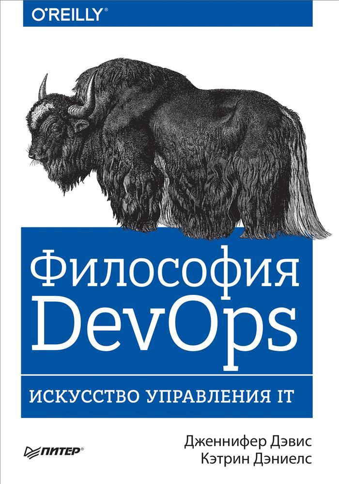 Философия DevOps. Искусство управления IT | Дэвис Дженнифер, Дэниелс Кэтрин  #1