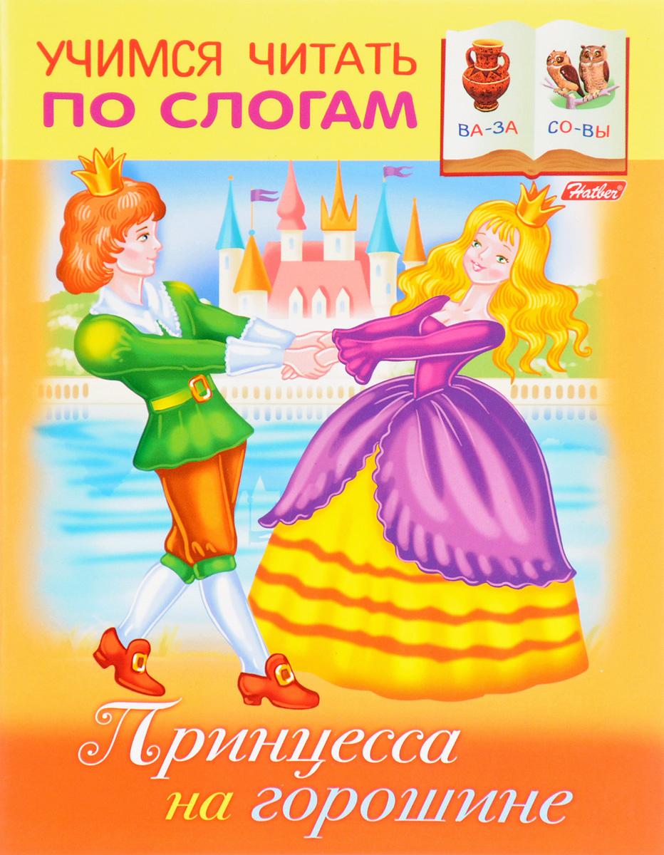 Принцесса на горошине | Кузьмина Марина Анатольевна #1