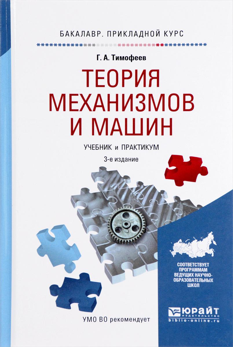 Теория механизмов и машин. Учебник и практикум | Тимофеев Геннадий Алексеевич  #1